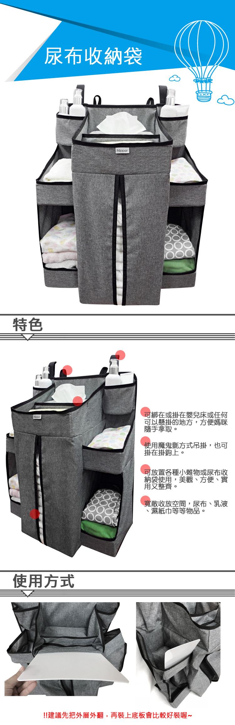 Nipper-尿布收納袋-info01