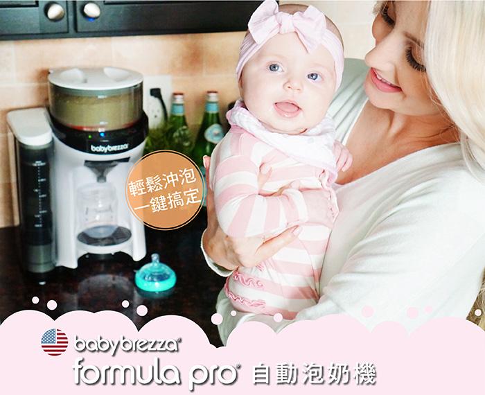Babybrezza-formula-pro-info01
