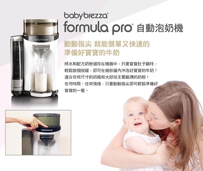 Babybrezza-formula-pro-info02