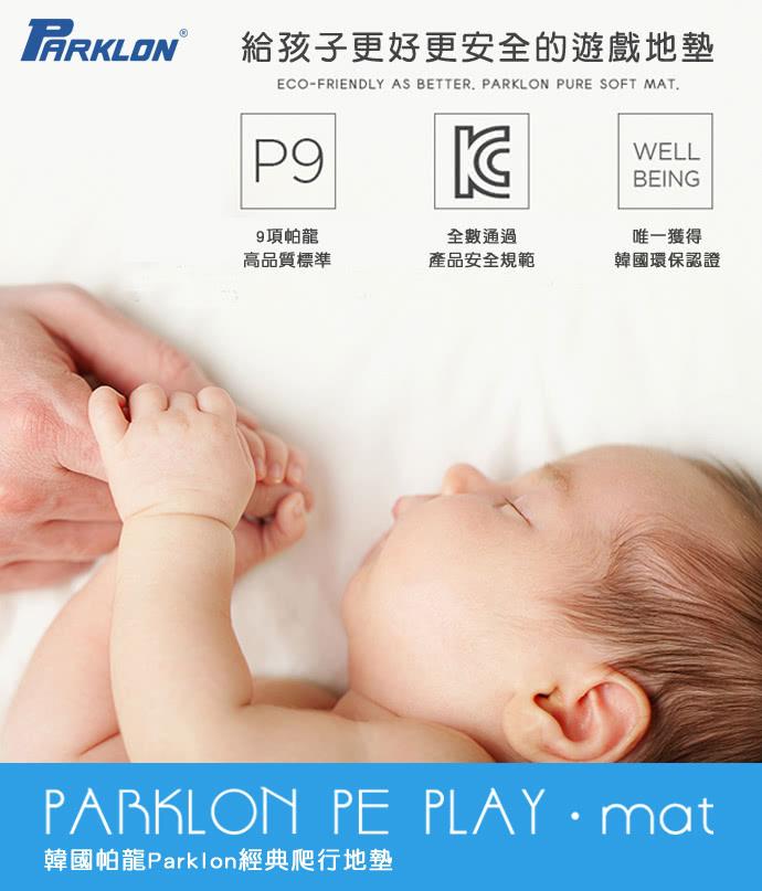 parklon-01