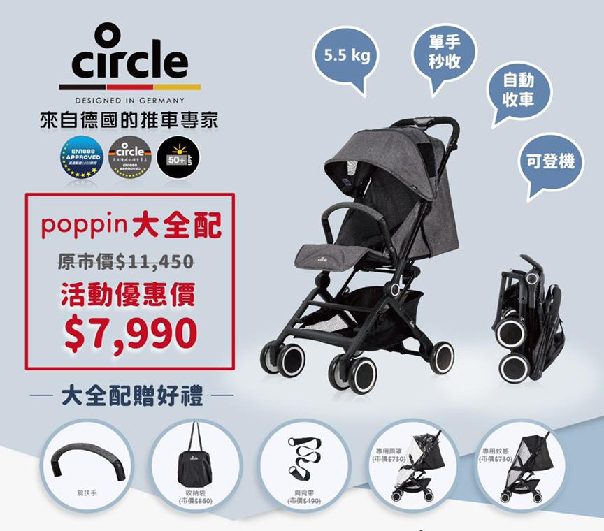 circle-poppin-2018ac01