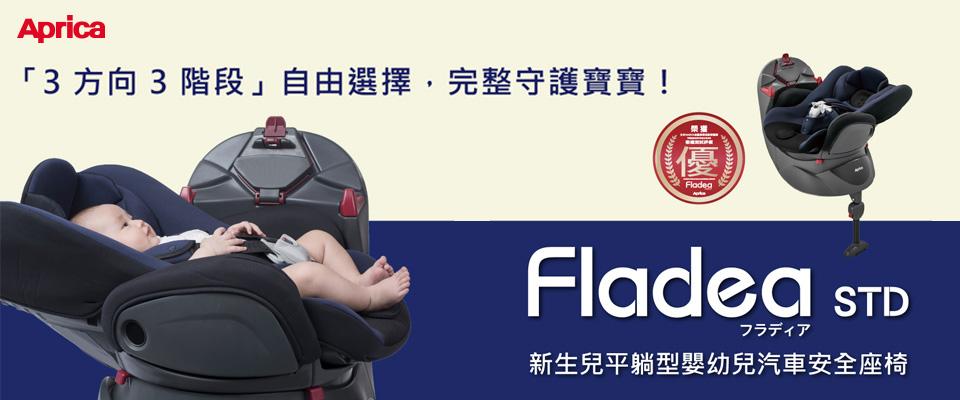 aprica-Fladea-STD-banner-big