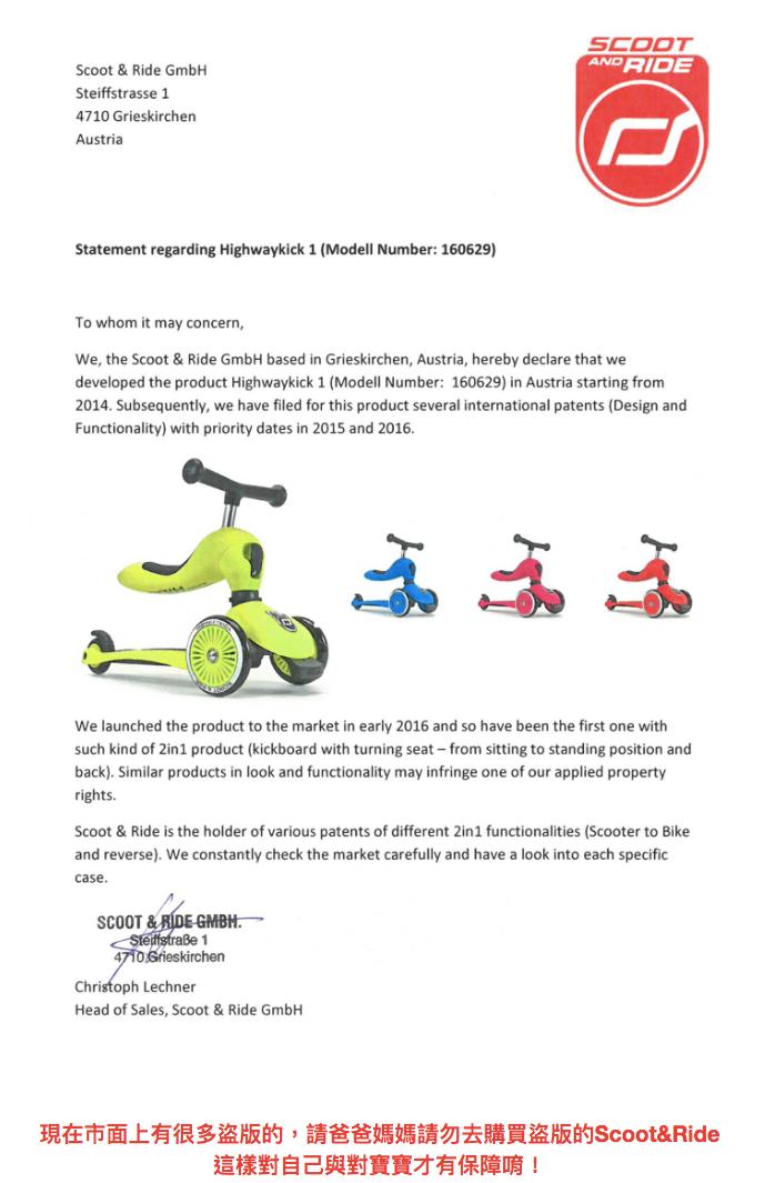 Scoot & Ride Cool飛滑步車:滑板車1
