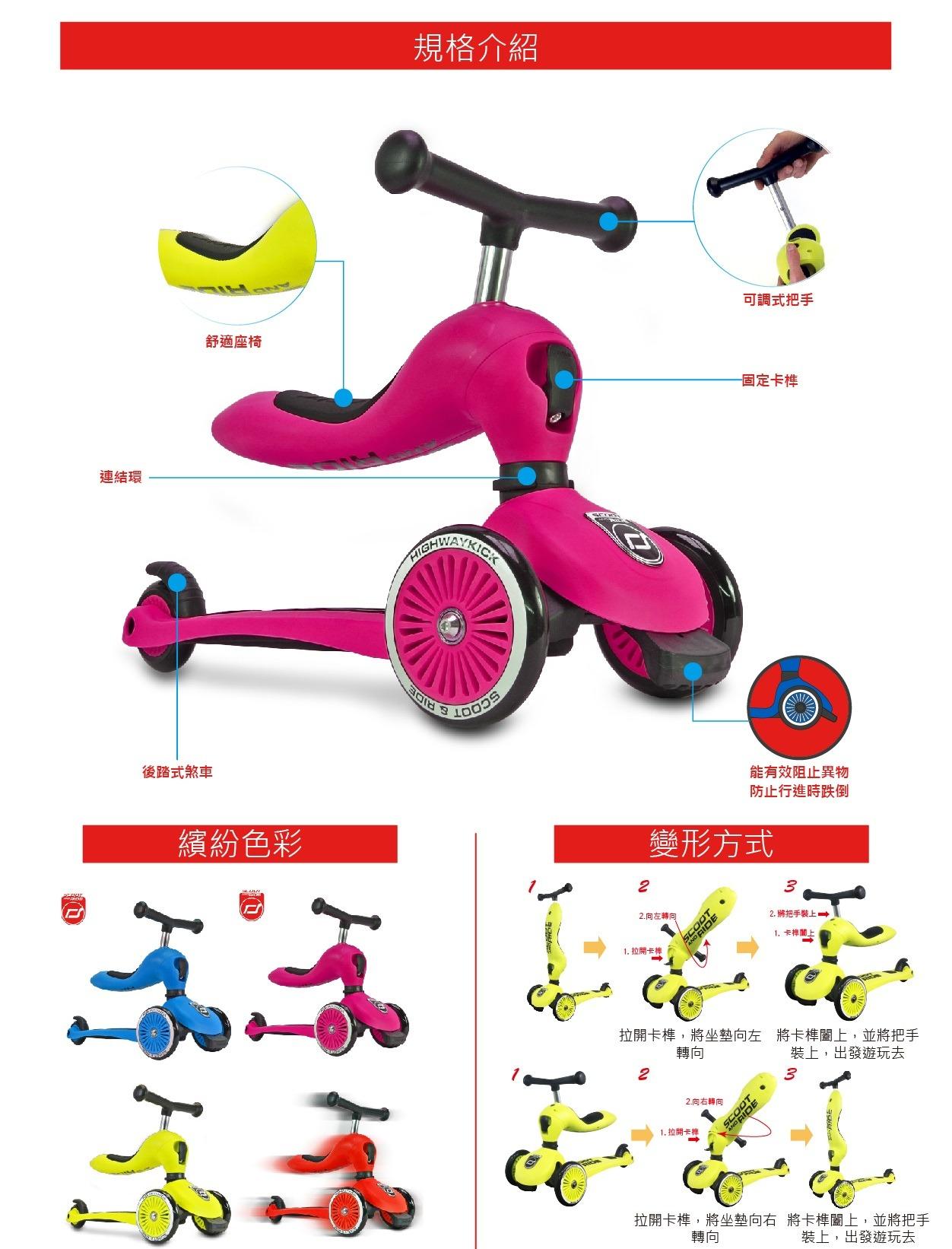 Scoot & Ride Cool飛滑步車:滑板車2