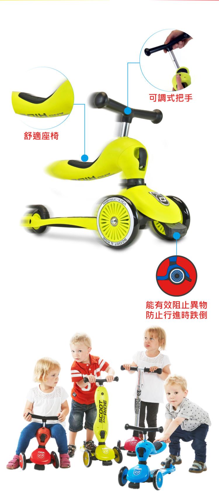 Scoot & Ride Cool飛滑步車:滑板車3