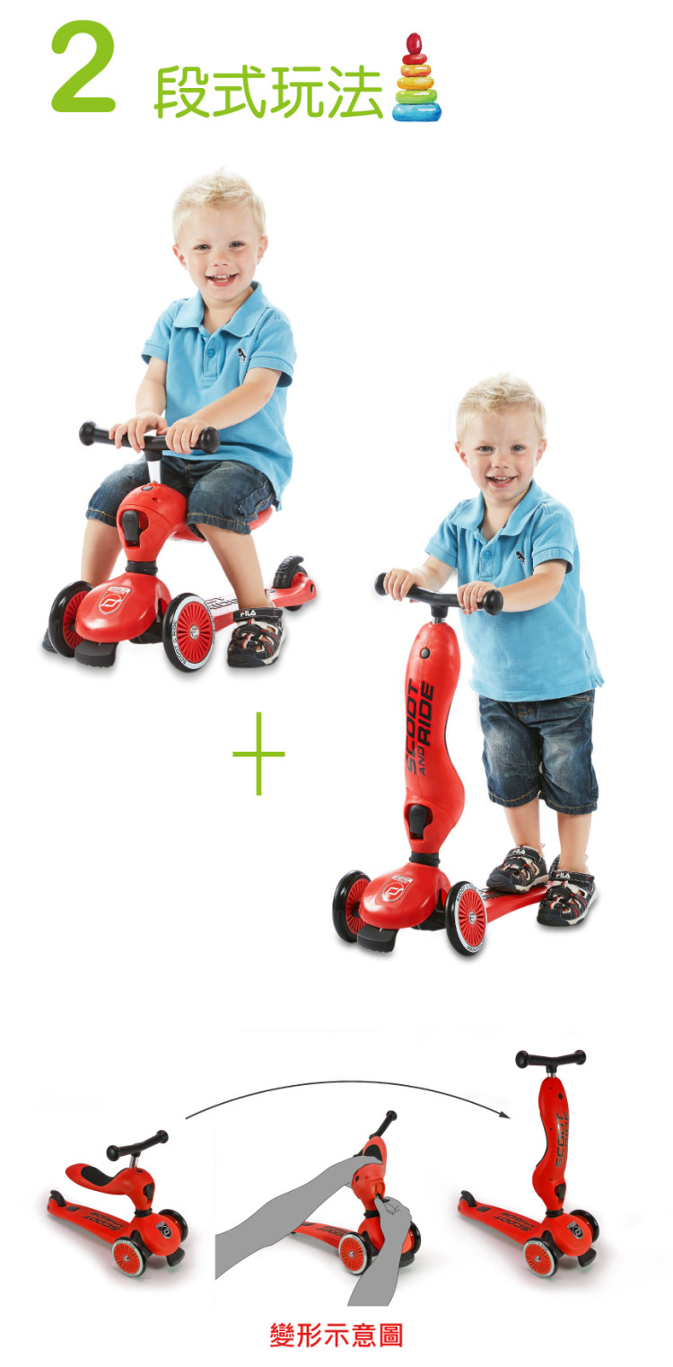 Scoot & Ride Cool飛滑步車:滑板車4