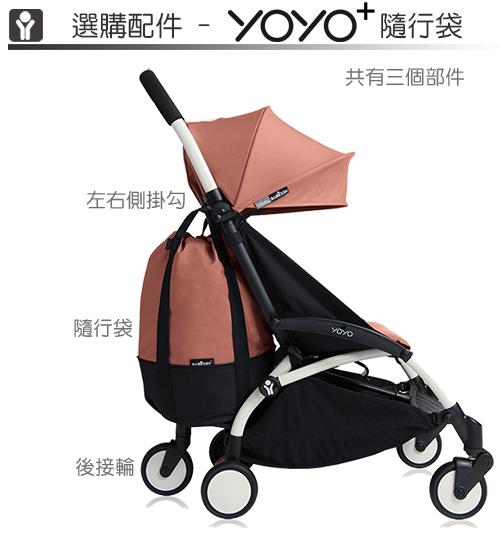 YOYO+bag-1