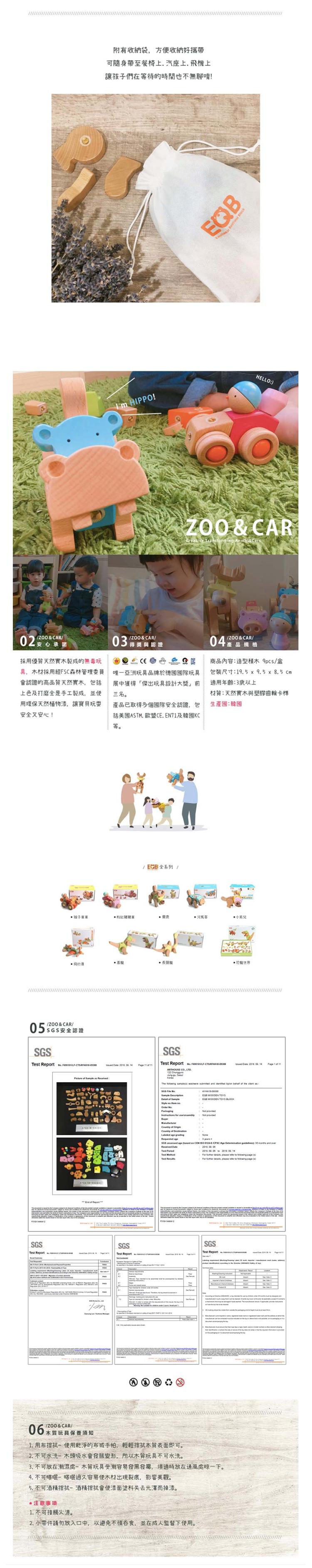 韓國 EQB 旋轉積木組-6
