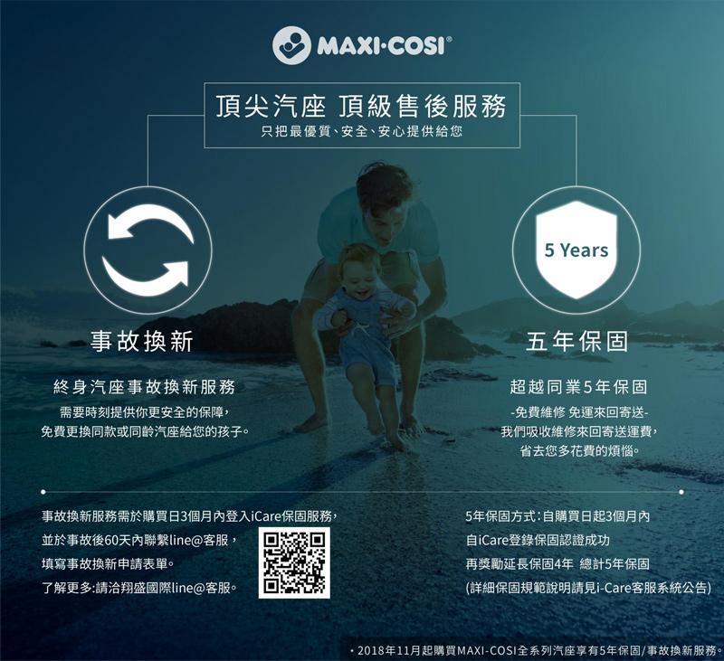 maxi-coxi-5year