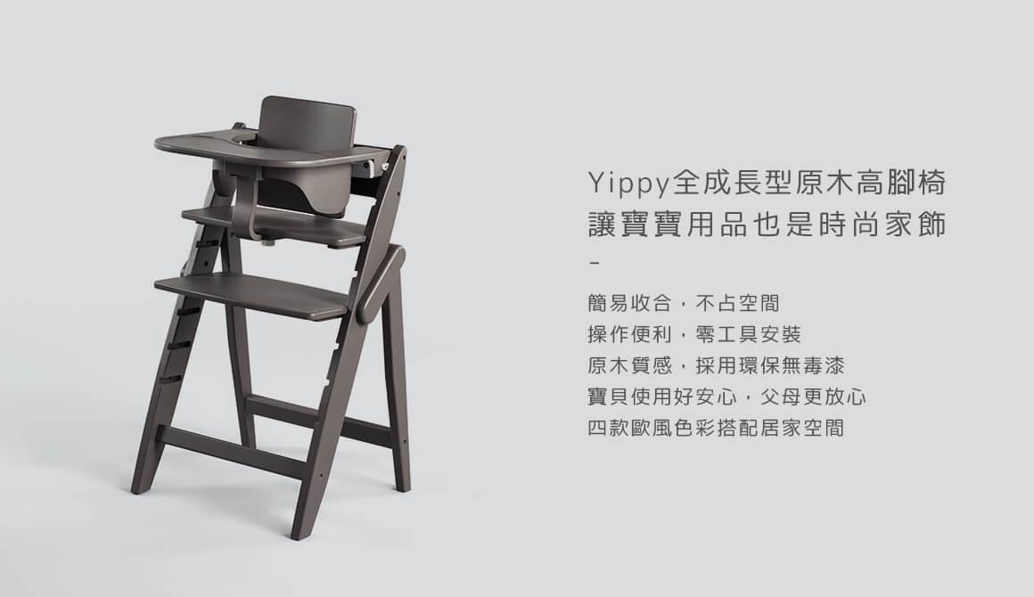 moji-yippy-info01