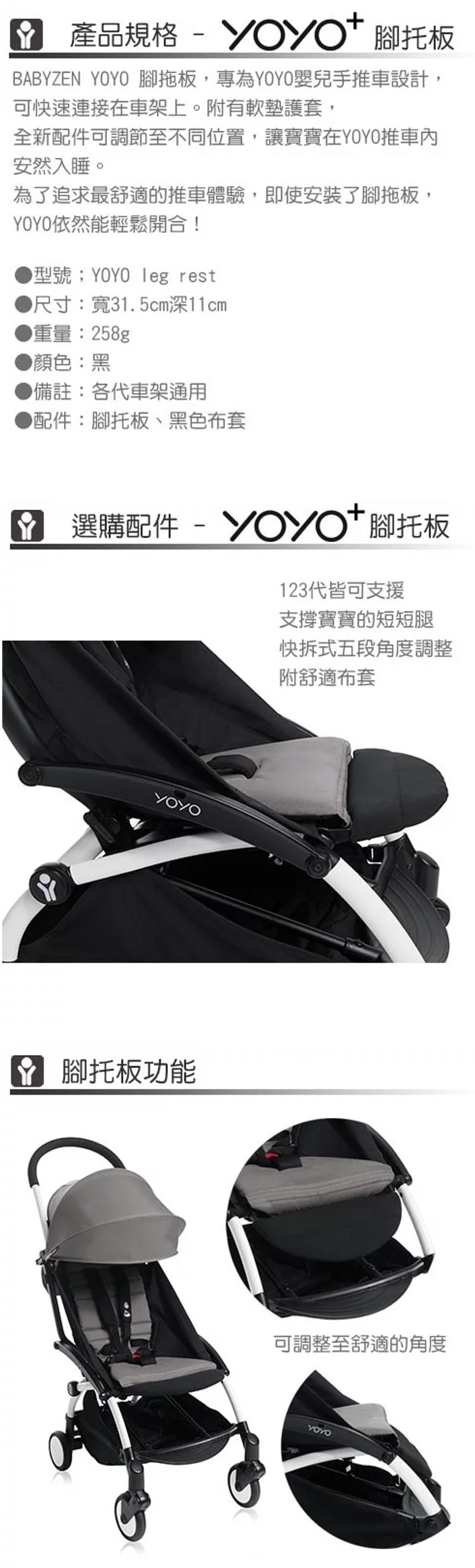 babyzen-footon-info01