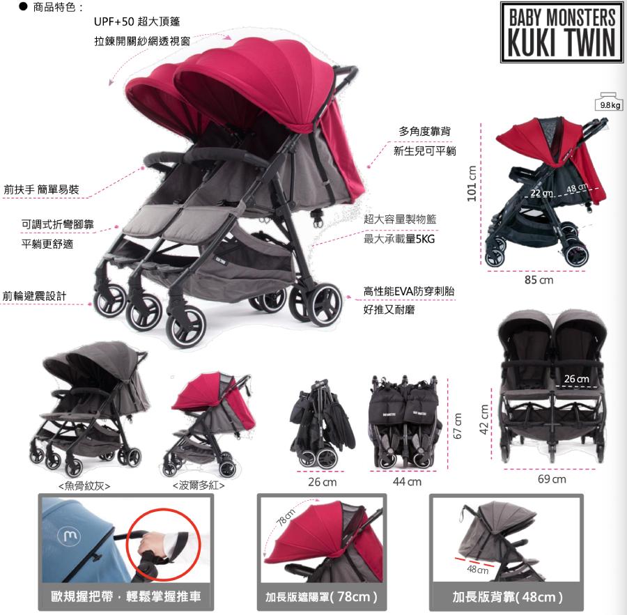 Baby-Monsters-KUKI-twin-info11