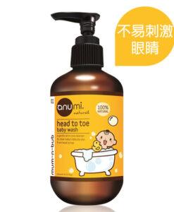 anumi寶寶洗髮沐浴精