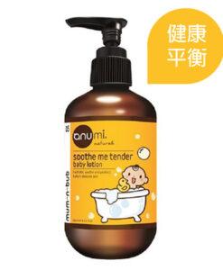 anumi寶寶全效保濕潤膚乳