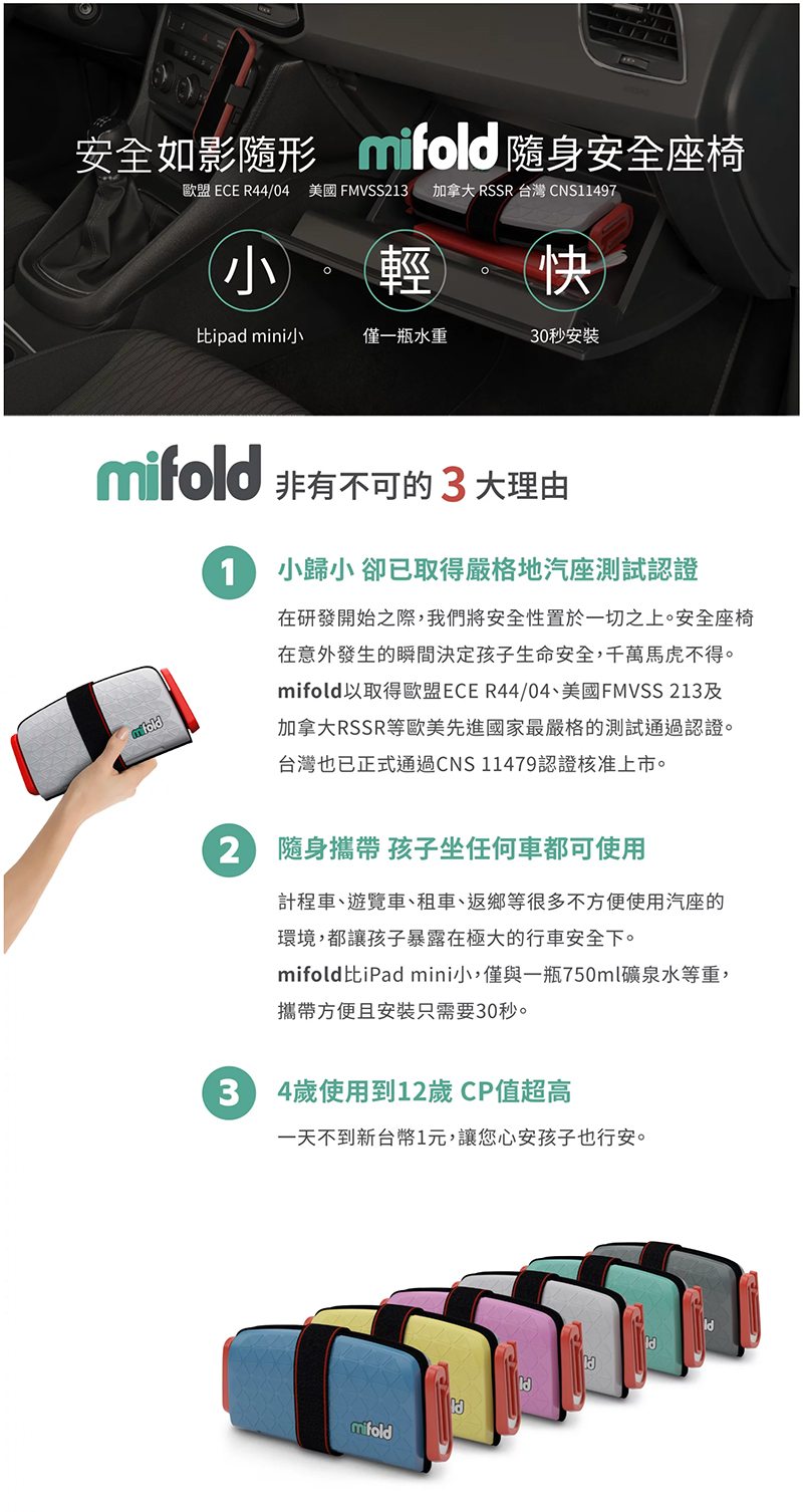 mifold-booster-info01