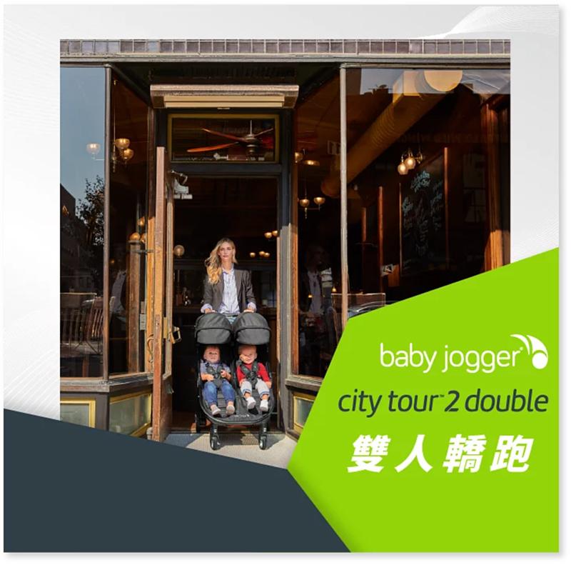 baby-jogger-city-tour2-Double-info01
