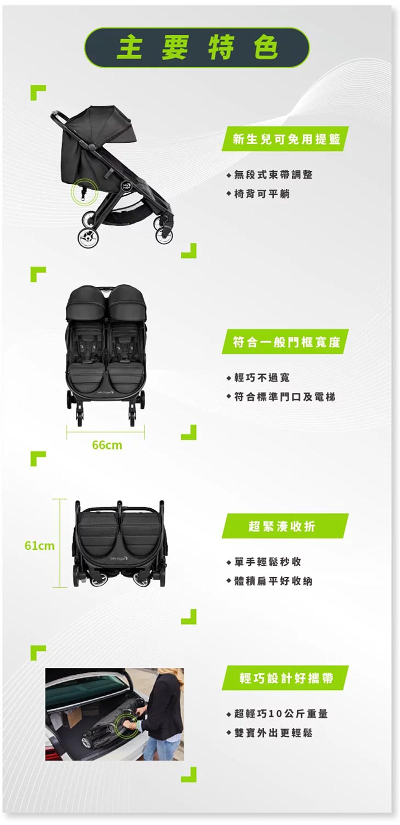 baby-jogger-city-tour2-Double-info02