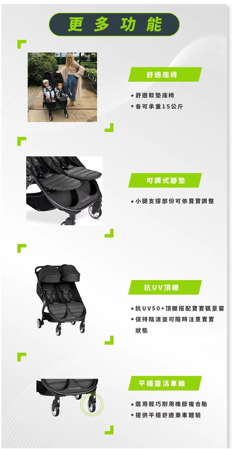 baby-jogger-city-tour2-Double-info03