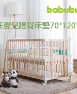 babubu床墊