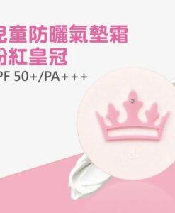 兒童防曬氣墊霜SPF 50+(粉紅皇冠)