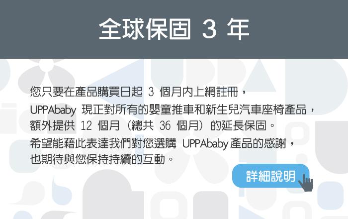 uppababy-minu-info10