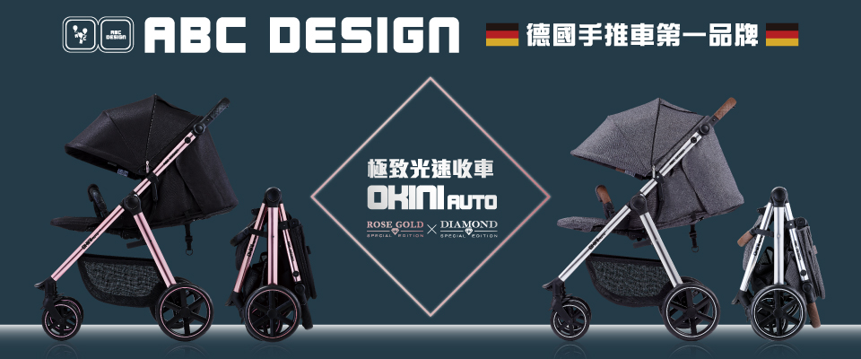 abc-design-okini-auto-bn-big