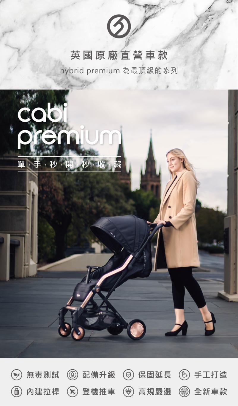 hybrid premium cabi premium-info01