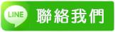 line-add-02