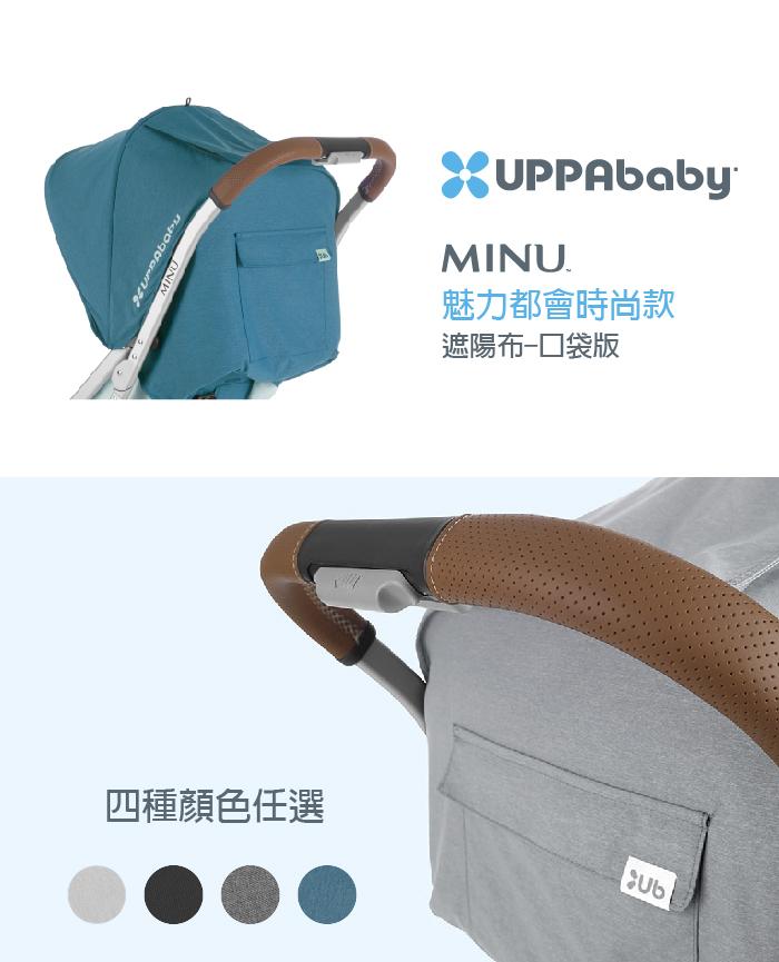 UPPAbaby-mi7
