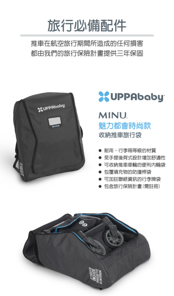 UPPAbaby-mi1