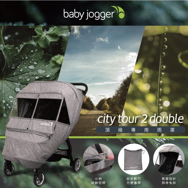 baby-jogger-city-tour2-Double-raincover-info01
