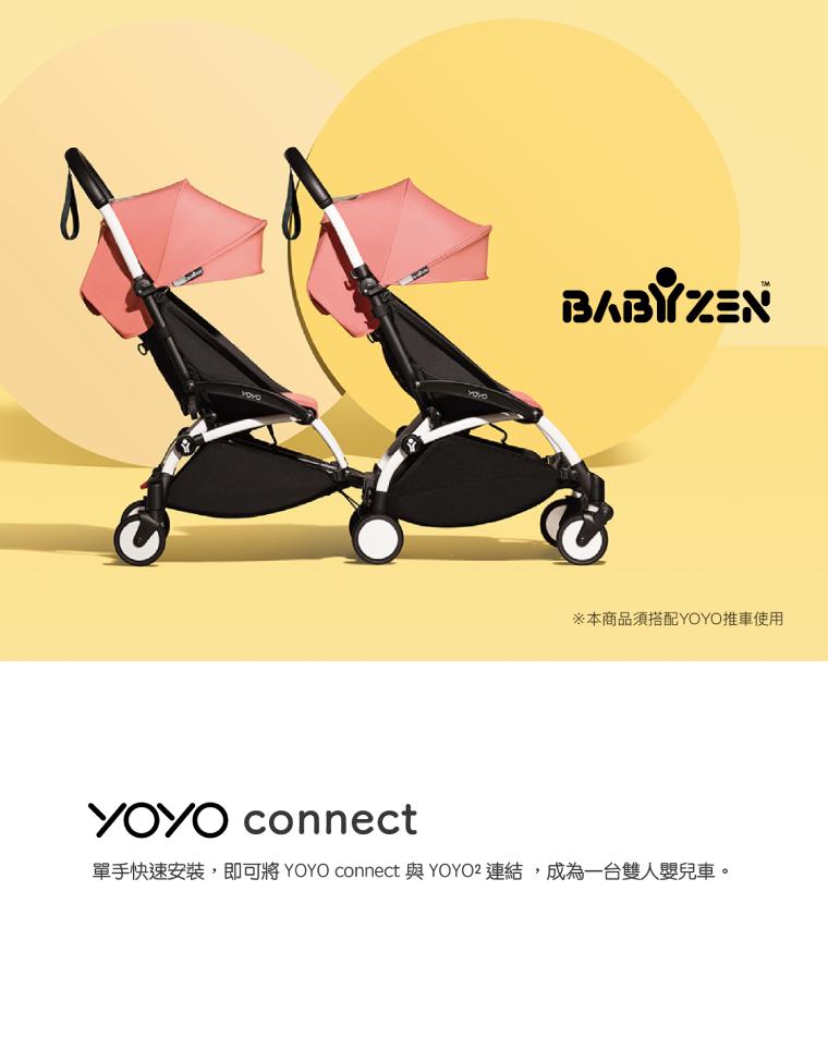 BABYZEN-YOYO-connect-info01